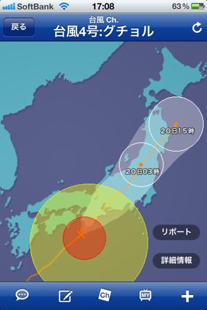 台風4号襲来