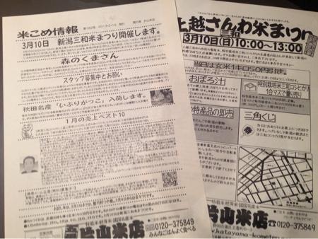 こめこめ情報182号