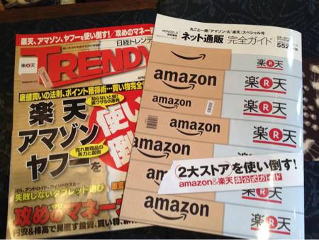 楽天•Amazon特集