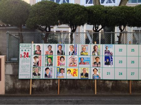 市議会議員選挙