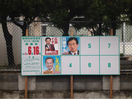 県知事選選