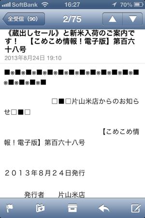 メルマガ168号発行