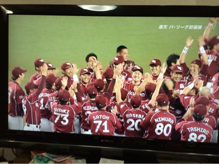 楽天優勝おめでとう〜