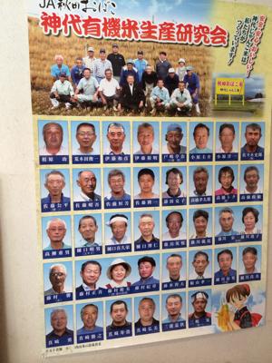 神代有機米生産研究会のみなさん