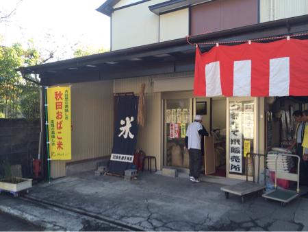 おだまき米店さんで神代収穫祭