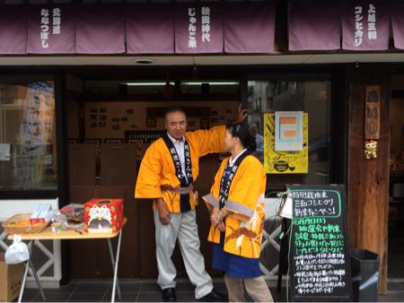 特別栽培米新潟三和コシヒカリキャンペーン