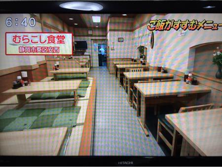 むらこし食堂