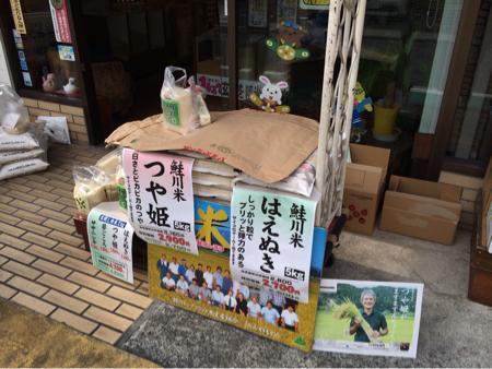 鮭川新米祭り