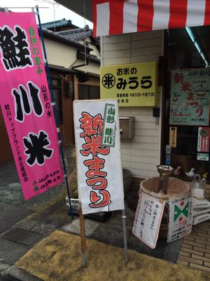 鮭川新米祭り in お米のみうら