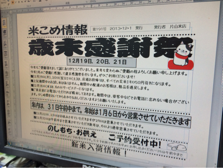 こめこめ情報191号