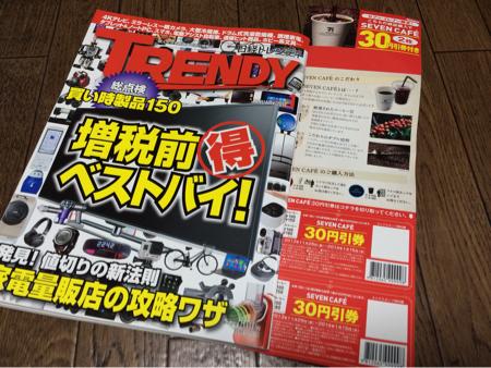 今日は、雑誌