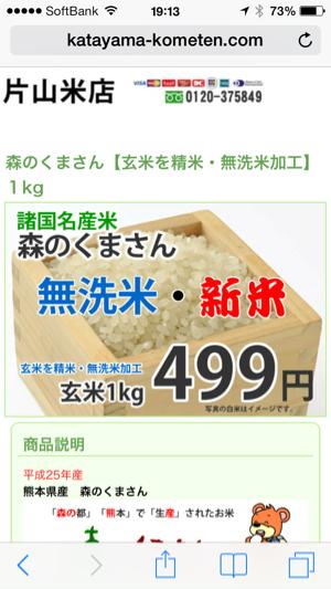 森のくまさん無洗米