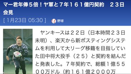 田中ヤンキース契約