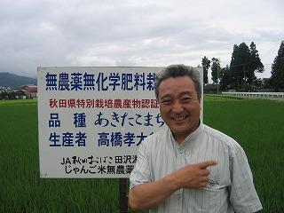 神代有機米生産研究会 総会