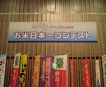 お米日本一コンテスト