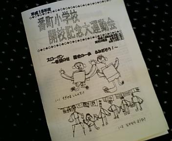 開校記念大運動会