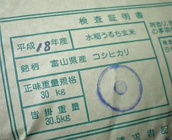 富山県産コシヒカリ 新米入荷!