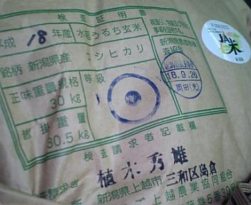 新潟三和コシヒカリ 新米入荷!