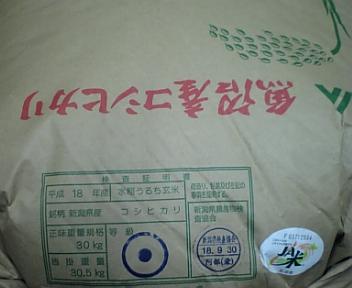 魚沼産コシヒカリ 新米入荷!