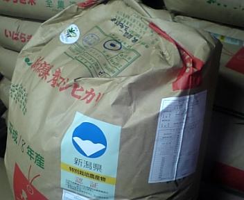 特別栽培米三和コシヒカリ 新米入荷!