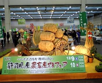 静岡県農畜産物フェア