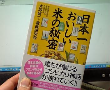 日本一おいしい米の秘密