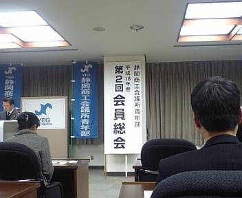 商工会議所青年部総会