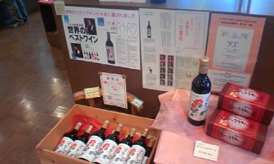 岩の原ワイン