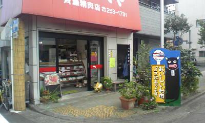 斉藤精肉店さん