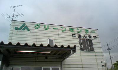 二本松コシヒカリ