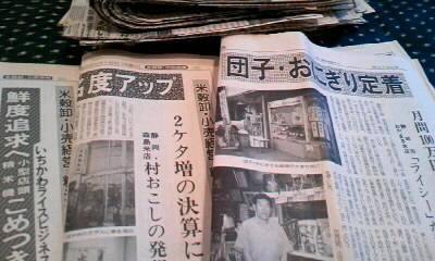 今度は昔の業界紙