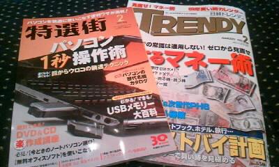 雑誌を見ながら