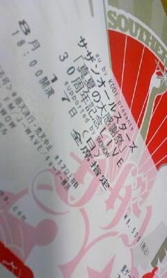 チケット到着!