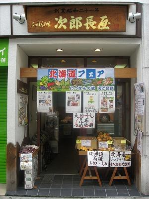 次郎長屋さんの北海道フェア