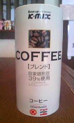 K・MIXのコーヒー