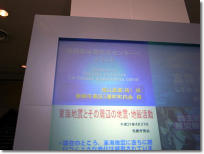 地震防災センター