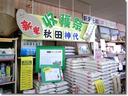 神代収穫祭in大瀧米店