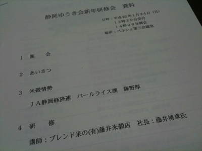 今から勉強会