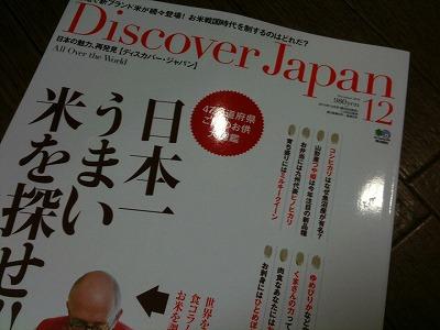 日本一うまい米を探せ