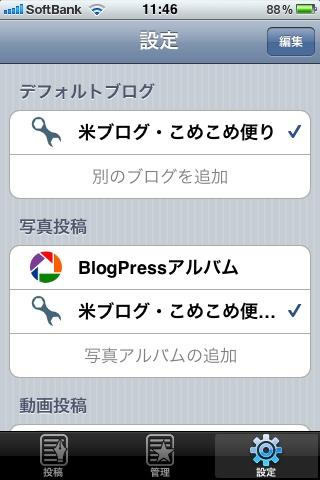 Blogpressからテスト