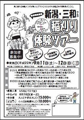 新潟・三和稲刈り体験ツアー