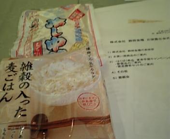 米といえば
