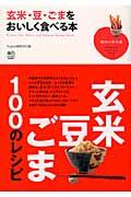 玄米・豆・ごまをおいしく食べる本
