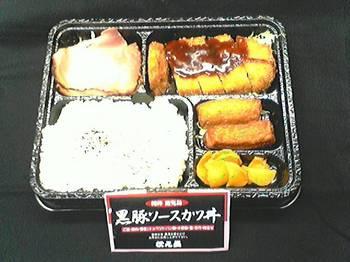 黒豚ソースカツ丼