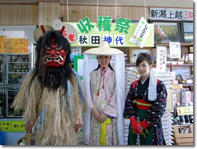 秋田からの珍しいお客様