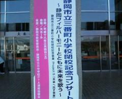 閉校記念コンサート