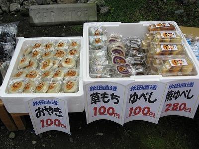 秋田神代収穫祭2008