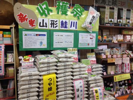 鮭川収穫祭りin大瀧米店