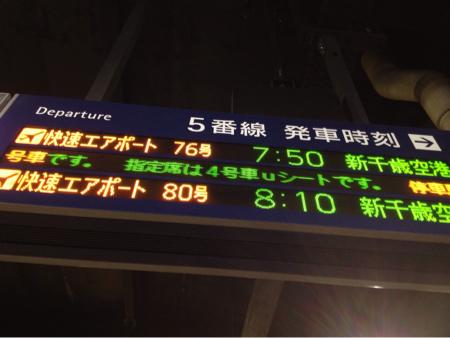 静岡空港へ