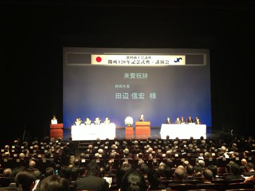 静岡商工会議所開所120年記念式典